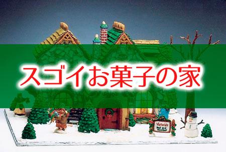 【クリスマス】海外のお菓子の家 驚異のクオリティ!かわいいヘクセンハウスまとめ