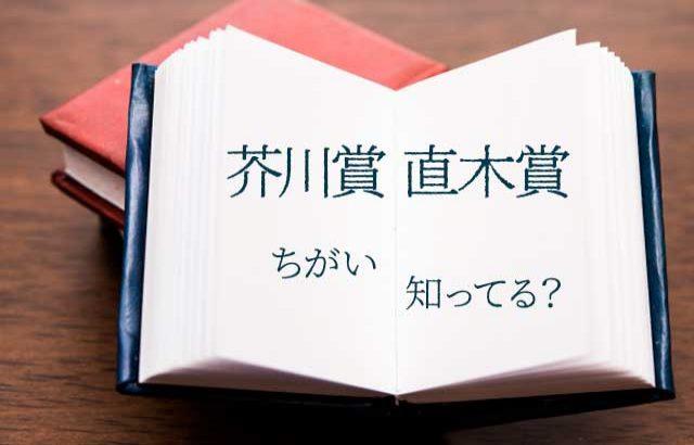 芥川賞と直木賞どっちがすごい?違いと共通点を徹底解説