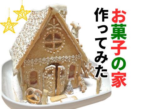 初心者も簡単!お菓子の家 手作りレポート  生地・型紙・窓の作り方も