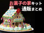 """オススメ!お菓子の家キット""""作り方別""""通販まとめ(ヘクセンハウス、ジンジャーブレッドハウス)"""
