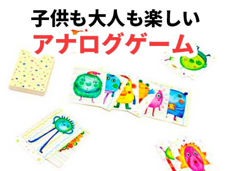 おすすめボードゲームで子供と暇つぶし★プレゼントや正月にも!