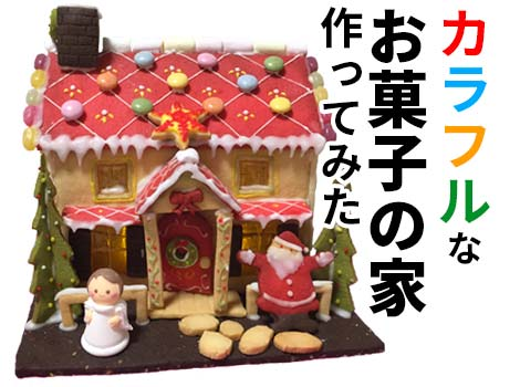 子供と作る!カラークッキーのお菓子の家-作り方