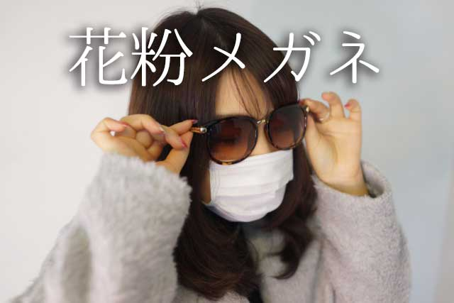 花粉症対策メガネのおすすめ