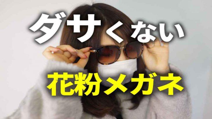【花粉症】ゴーグルはダサい?!おしゃれなメガネブランド4つ!