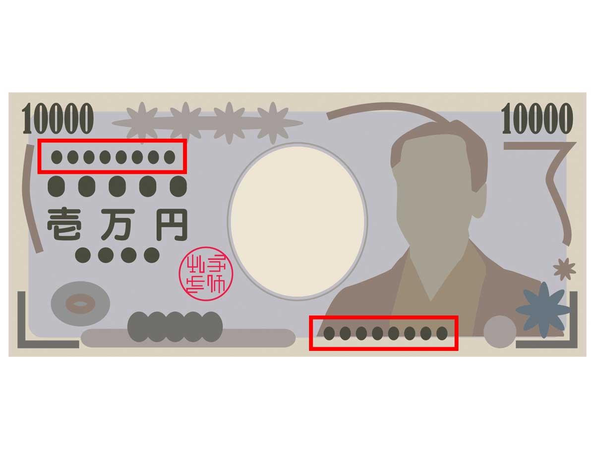 日本のお金の記番号