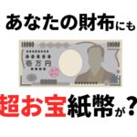 激レアプレミアム紙幣の見分け方と価値