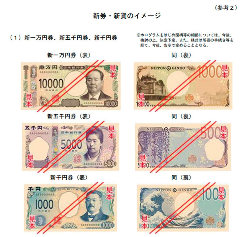 令和の新紙幣デザイン案