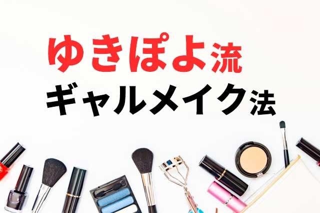 ゆきぽよ(木村有希)の愛用コスメやメイクアップ方法