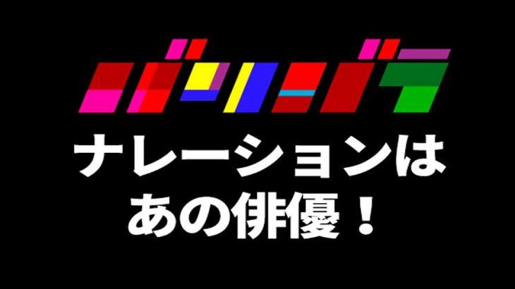 バリバラ ナレーションの神戸浩は個性派俳優!独特な喋り方の理由とは?