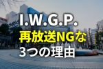 池袋ウエストゲートパーク(IWGP)アニメ化OKもドラマ再放送がされない理由3つ