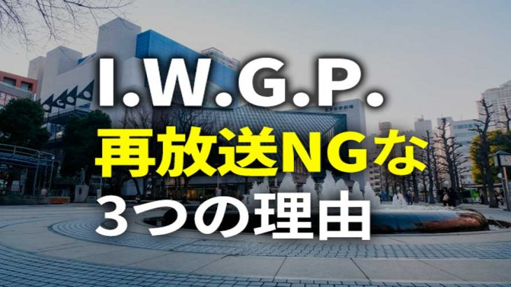 池袋ウエストゲートパーク(IWGP)アニメ化OKもドラマの再放送がされない理由は?