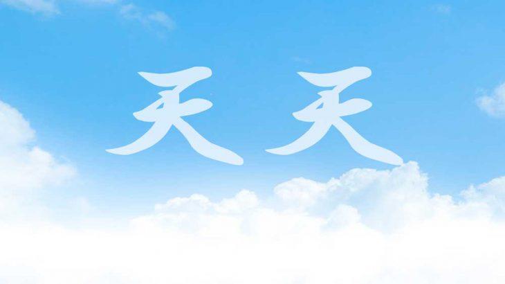 ボーヤン・ジンの愛称「天天」の由来と意味