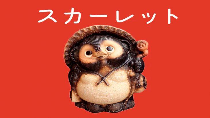 スカーレットのモデル神山清子の自然釉作品が美しい