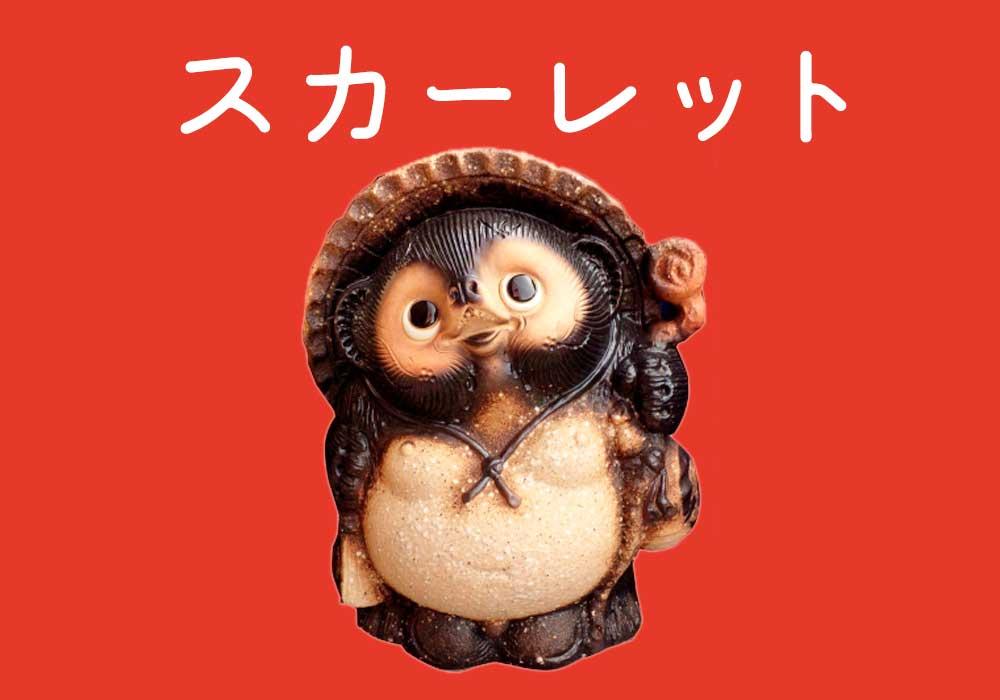 NHK朝ドラ「スカーレット」や出演者の話題