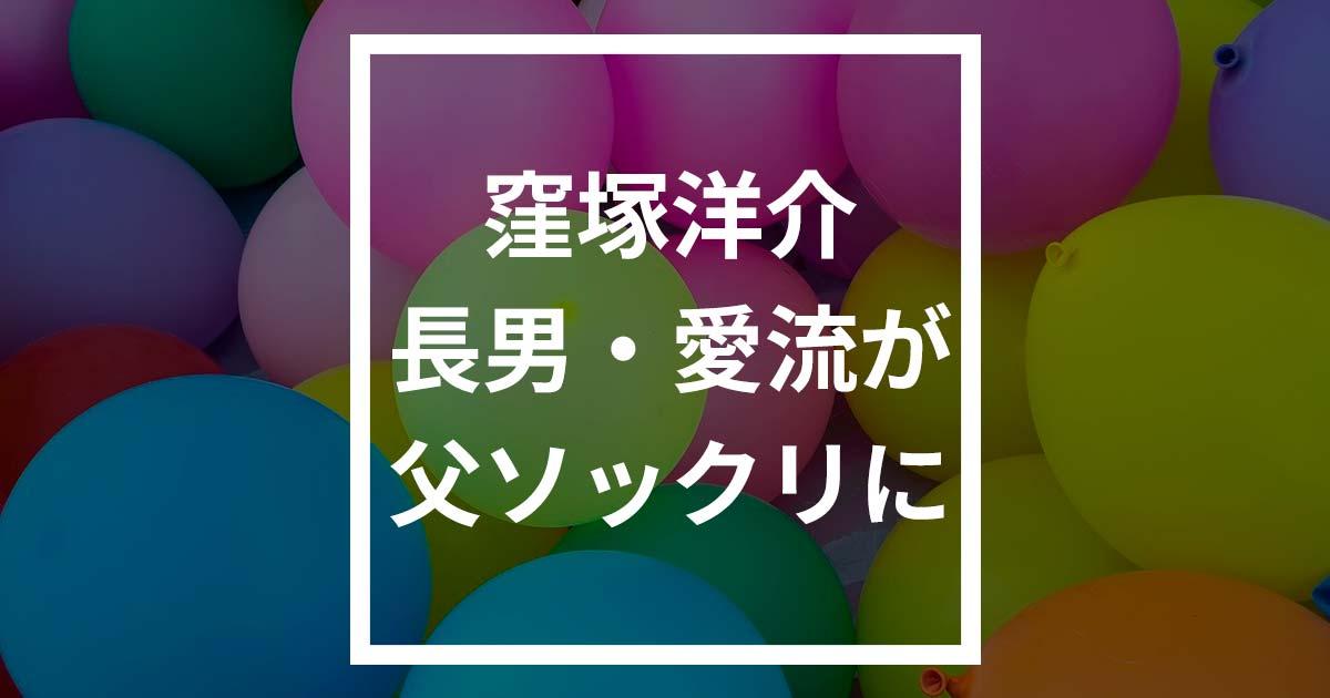 窪塚洋介の息子愛流の現在!父親ソックリのイケメンでCMデビュー