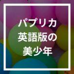 Foorin team Eのレンくん(コイケレン)はハーフ!プロフや経歴は?