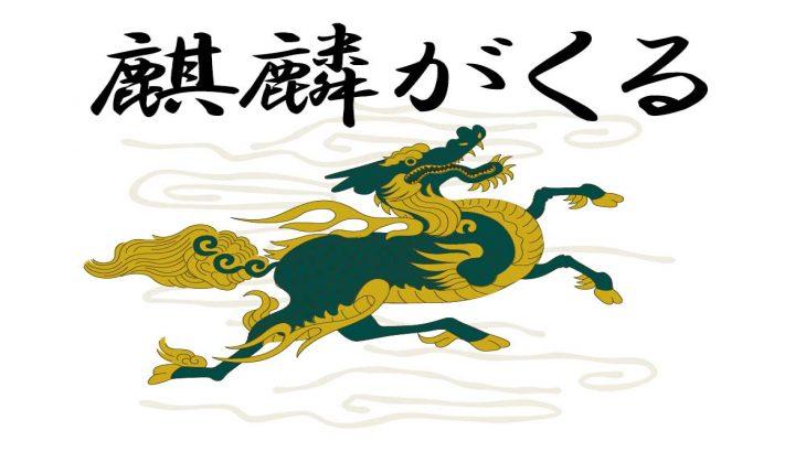 「麒麟がくる」関西弁を使わない違和感!なぜ方言を封印するのか?