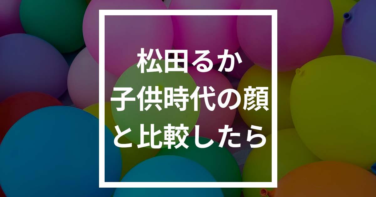 松田るかの大きい目は整形?子供時代もかわいい!