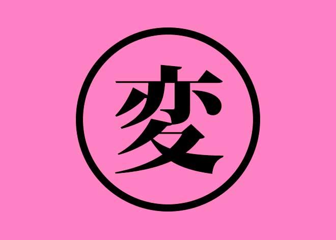 """志村けん""""変なおじさん""""の元歌に隠された悲しい過去"""