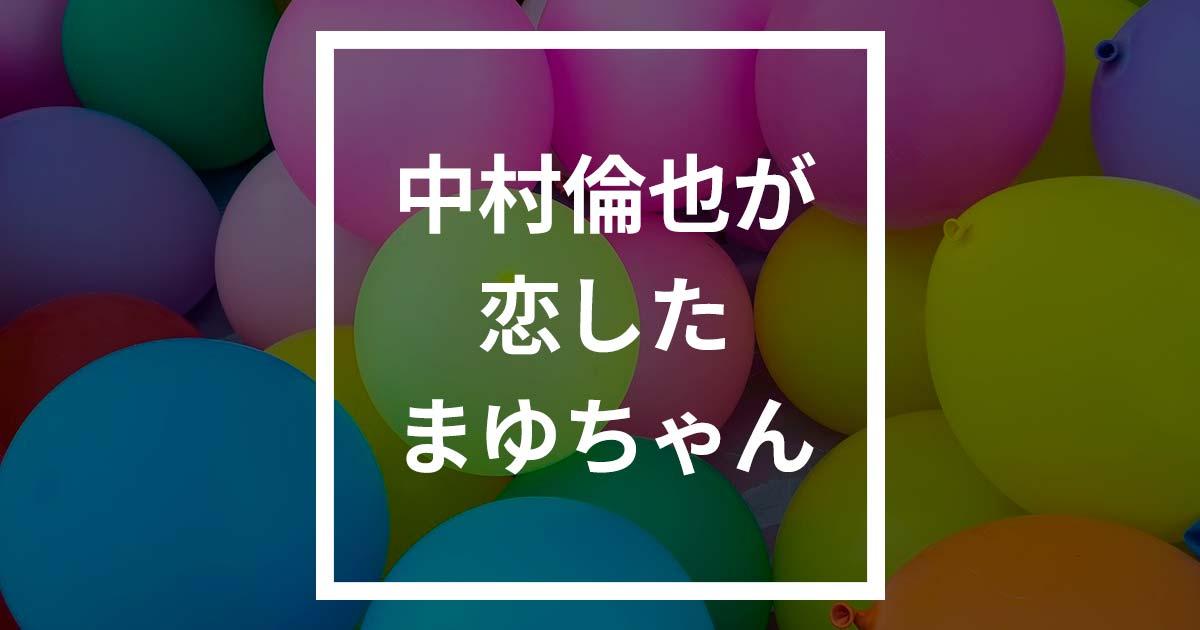 """中村倫也の初恋の相手""""まゆちゃん""""って誰?元カノ?"""