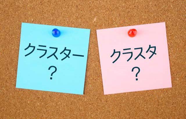 クラスターとクラスタの違いは?意味や使い分け