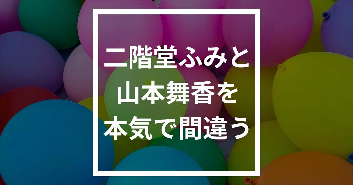 """""""ハケンの品格""""に二階堂ふみ出演?←山本舞香です!見分け方は?"""