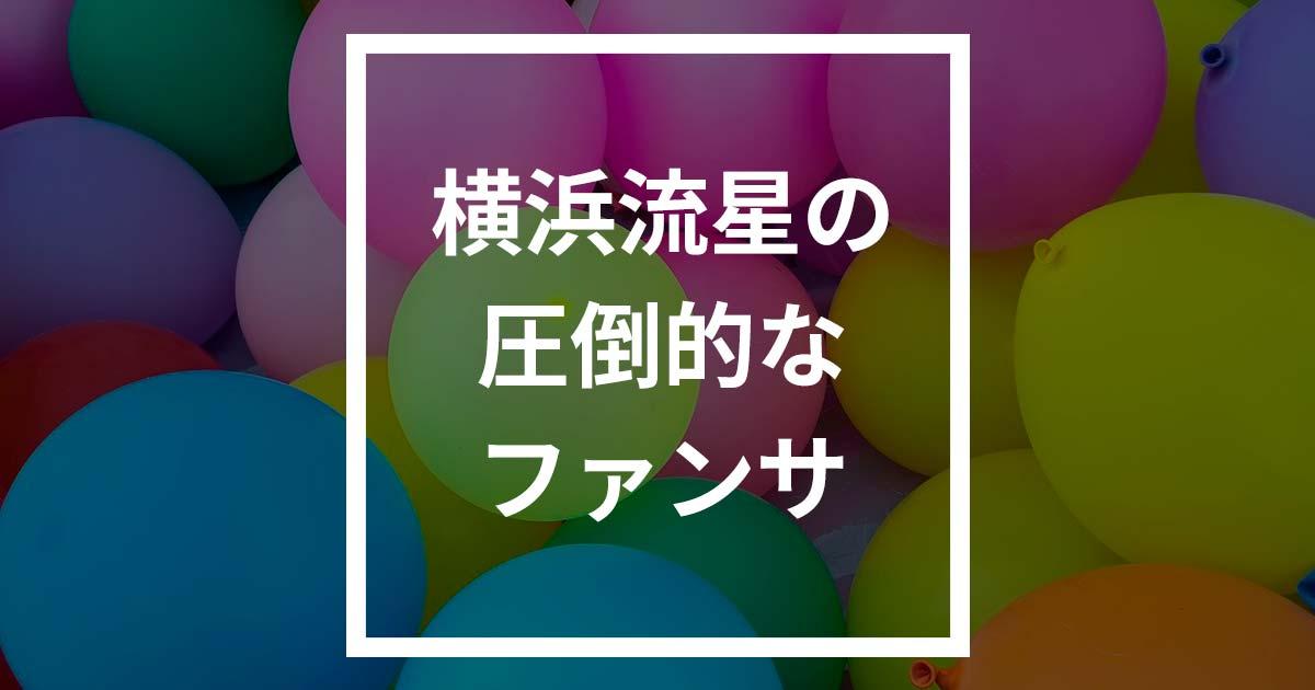 横浜流星は超ファン思いでファンサービスも神レベル!