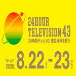 24時間テレビ2020 Tシャツが怖い?おしゃれ?デザイナー小松美羽とは