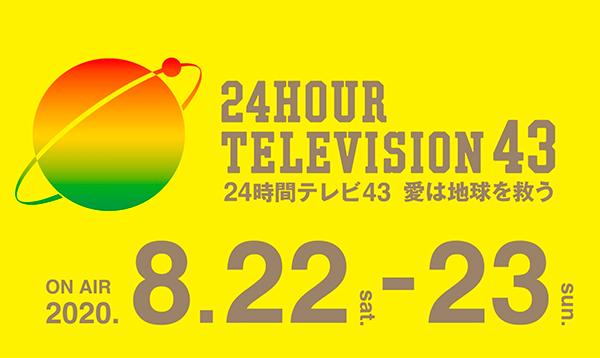 24時間テレビ2020 Tシャツ購入方法や価格,カラー,サイズ展開は?