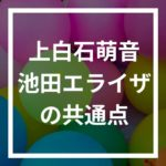 上白石萌音&池田エライザは仲良しで歌うま!出会いは運命だった?