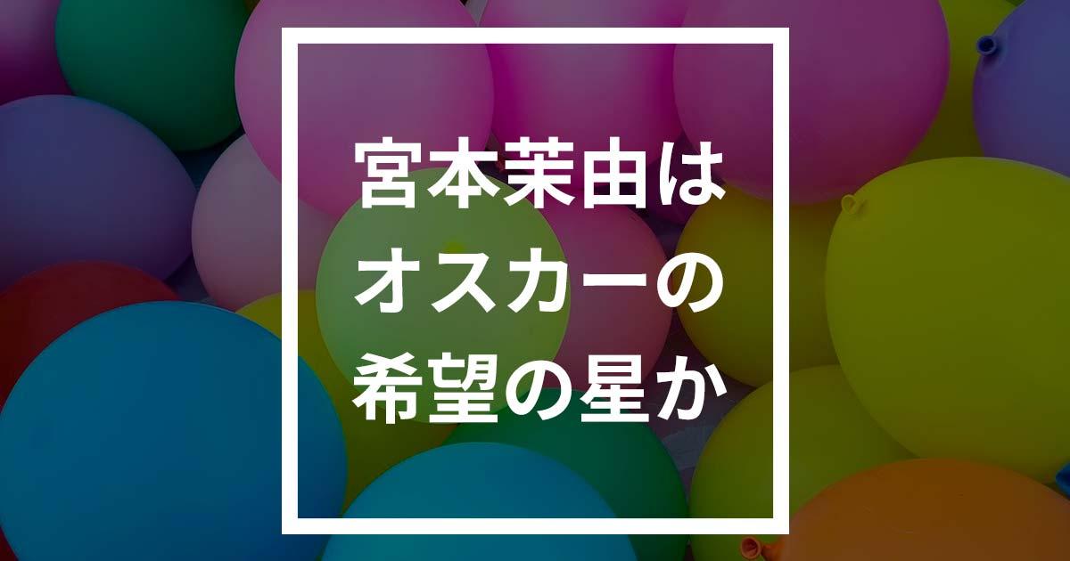 """""""竜の道""""美人ホステスは宮本茉由!""""妖怪シェアハウス""""にも出演中"""