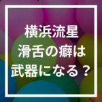 横浜流星は滑舌悪い?舌足らずな話し方がカワイイ