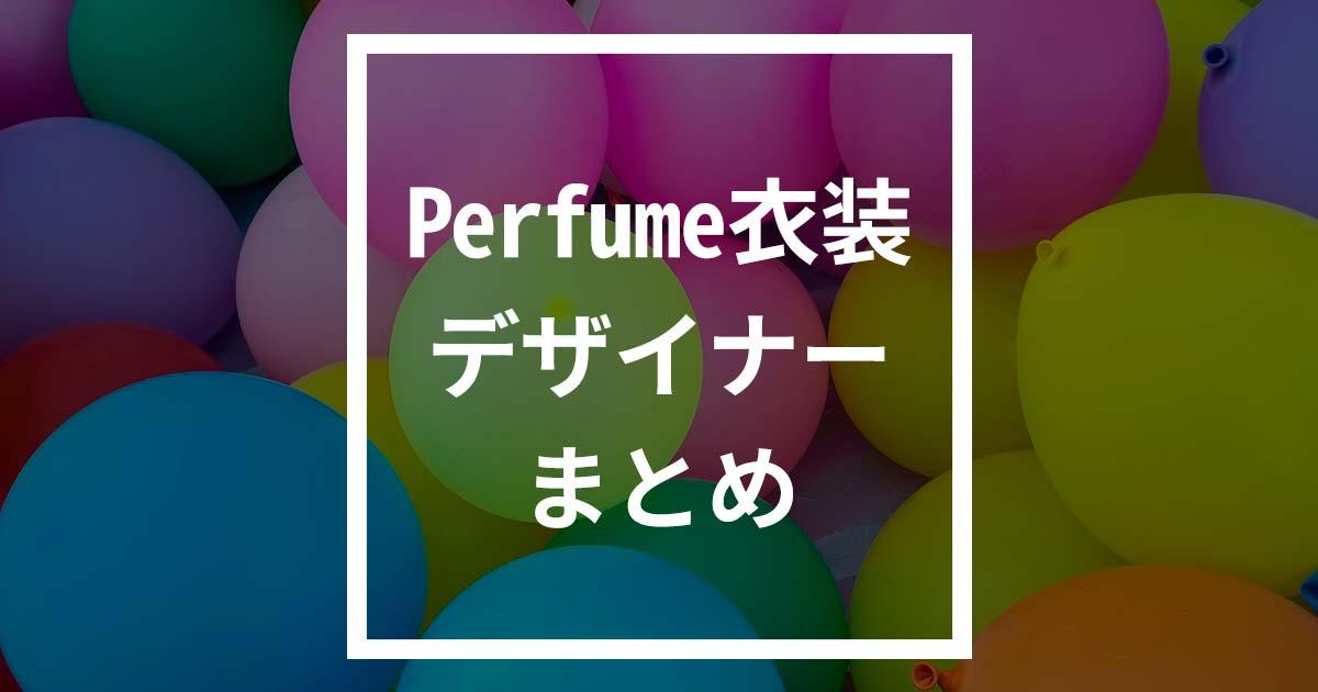 Perfumeのかわいい・オシャレ衣装デザイナー・スタイリストは誰?