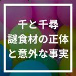 """「千と千尋」の謎食材は""""シーラカンスの胃袋""""!実物と比べてみたよ"""