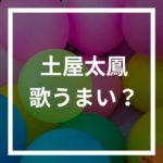 土屋太鳳の歌唱力やダンスの実力はミュージカルレベル?