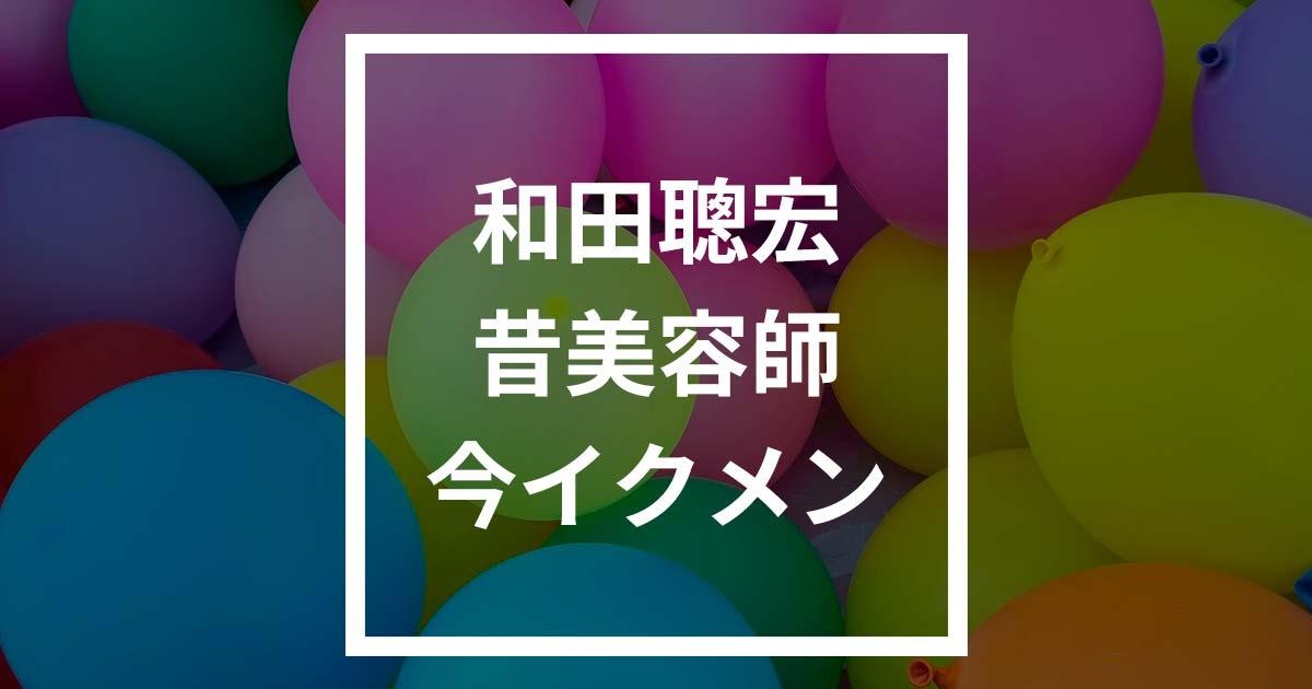 和田聰宏は元美容師で料理上手!2人の子供の良きパパ