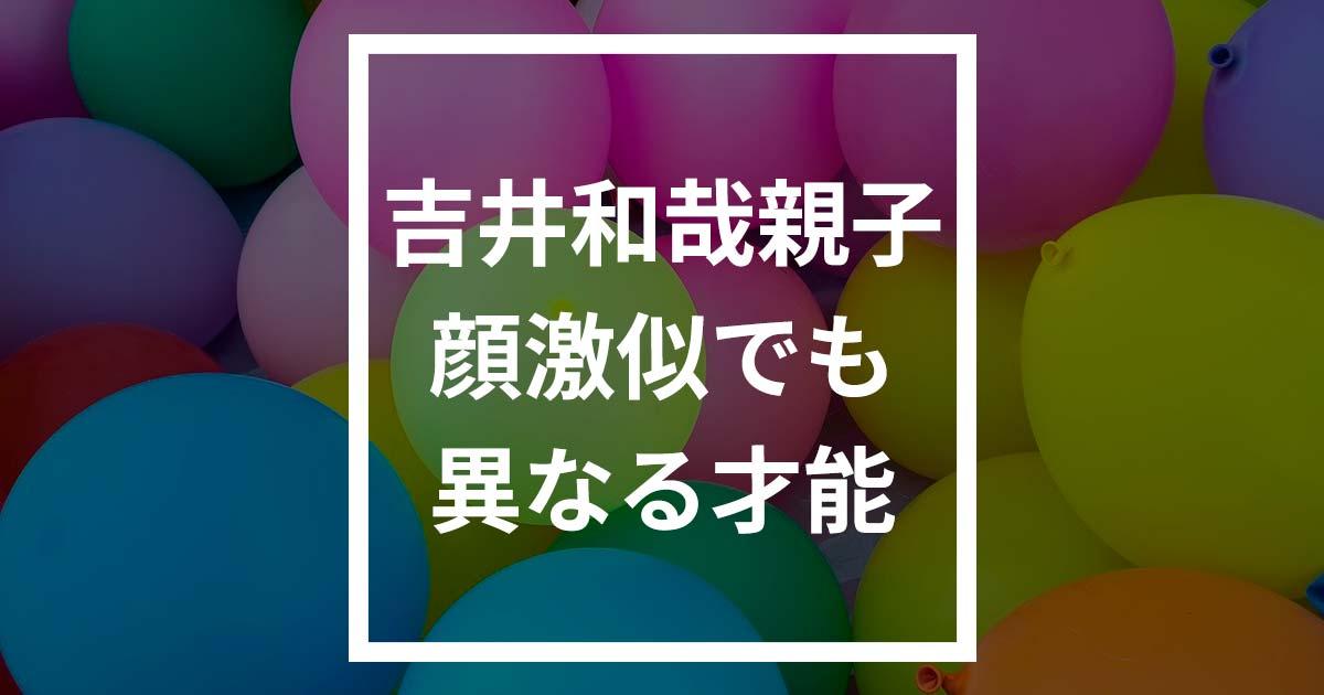 吉井添は音楽ではなく絵が上手い!筋肉は父よりイケメン?!