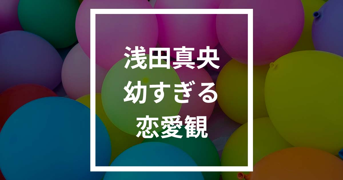 浅田真央にファン「瀧川鯉斗はダメ!」好きなタイプが残念