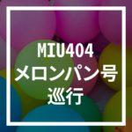 MIU404メロンパン号巡行スケジュールまとめ