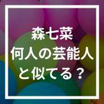 宇多田ヒカル,井上真央,莉子,知念,他…森七菜に似てる人まとめ