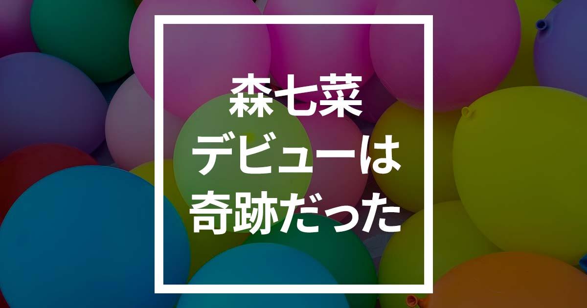 """森七菜の女優デビューのきっかけは""""奇跡""""のスカウトだった!"""