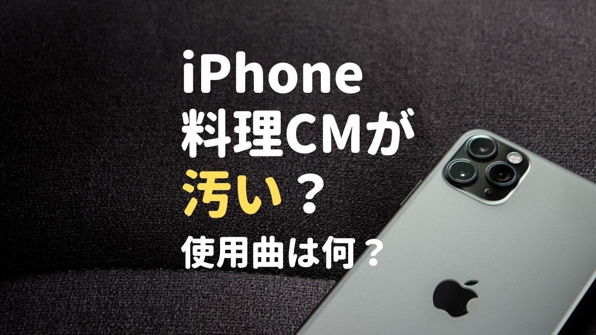 2021 iPhoneの料理CMの曲名は?「汚い、不快」世間の反応