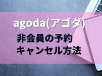 agodaで会員登録なし予約→メール文字化け→キャンセル方法は?