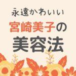 60歳超の宮崎美子が若い!きれいを保つ美容法と健康法は?