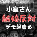【小室圭さん眞子さま結婚反対デモ】主催者・場所・スケジュールは?