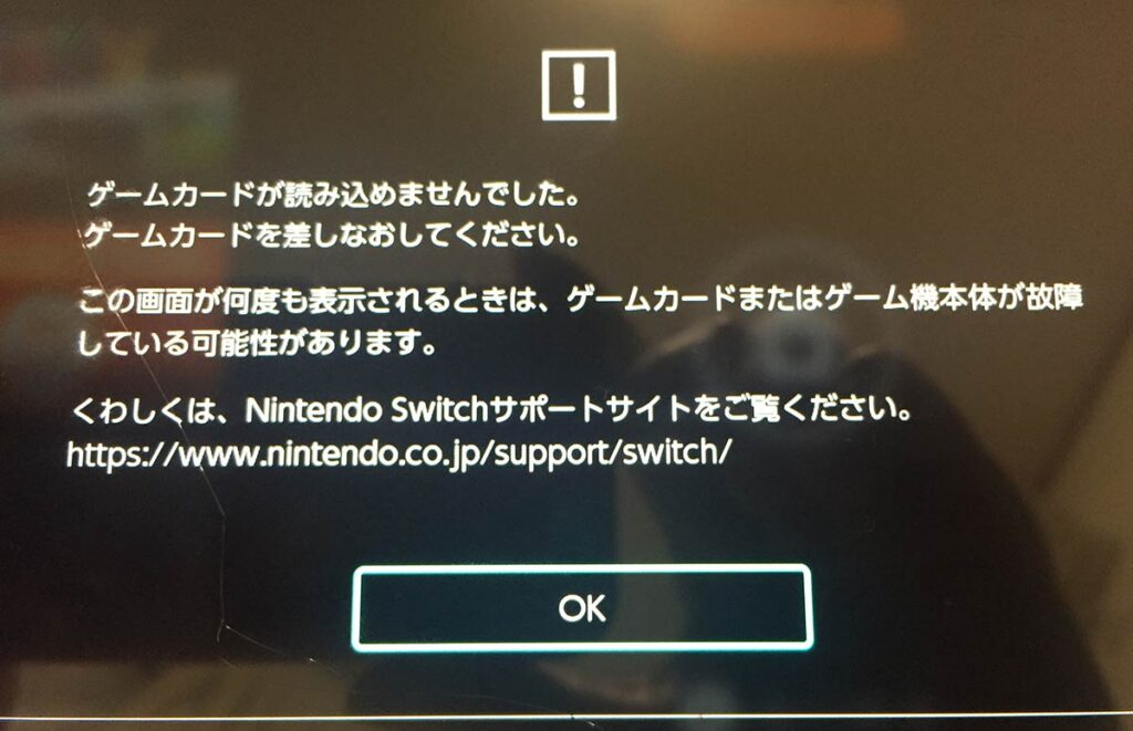 NintendoSwitchの故障修理(ゲームカード読み込みできない)
