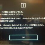 【Switch修理】任天堂サポートに依頼→値段と期間に驚き!高いのは嘘?!
