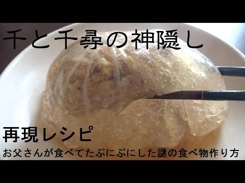 「千と千尋」のプニプニ料理は作れる?再現動画がおいしそう(ジブリ飯)